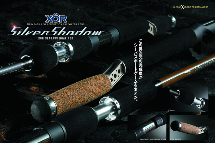 Спиннинг MegaBass Silver Shadow SSR-75ML