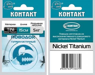 Поводок Контакт титан лайт 2523, 5кг, 15см (2шт)