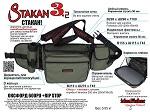 Stakan-3.2 ОЛИВА Пояс–держатель удилища + сумка спиннингиста